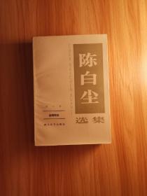陈白尘选集.第二卷 第三卷. 话剧剧本