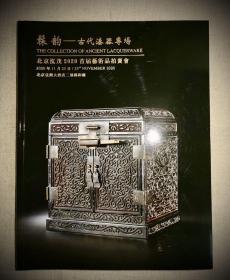 古代漆器专场拍卖图录画册图册