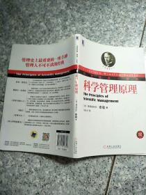 科学管理原理:华章经典•管理   原版二手内页有少量笔记