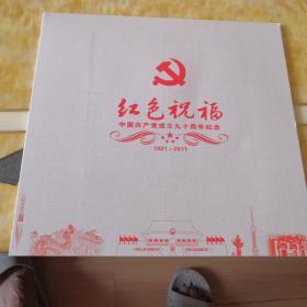红色祝福 中国共产党成立九十周年