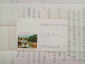 1972.10普无号天安门8分邮票    文革时期临湘65384部队实寄南京美术信封