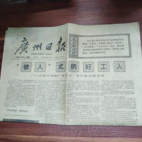 广州日报--1975年8月13日-文革报