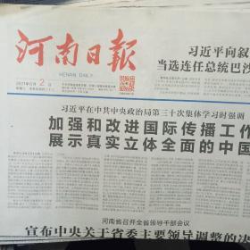 河南日报更新到2021年6月3日需要哪期可联系