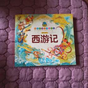 小宝贝经典悦读书系·漫画名著系列:西游记