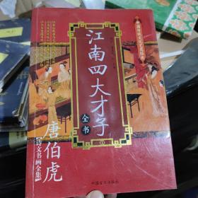 江南四大才子全书(第1卷):唐伯虎诗文书画全集