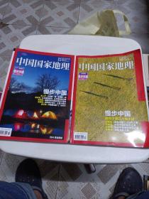 中国国家地理2016年第10、11期 慢步中国(上下)