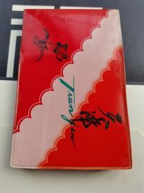 一本老影集,同学和同乡(六七十年代)