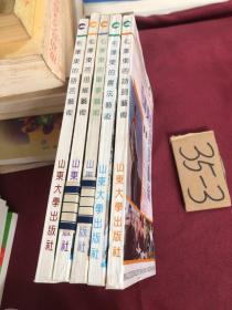 毛泽东的艺术世界丛书(5册合售)