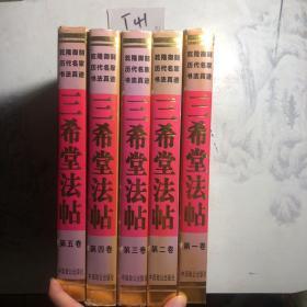 三希堂法帖 全五册