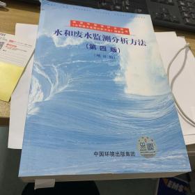 水和废水监测分析方法(第四版)