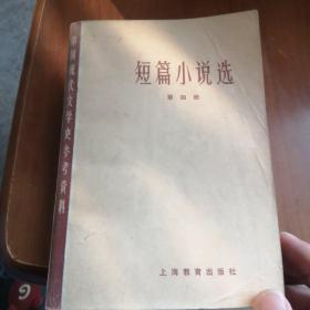 短篇小说选 【第四册】,馆藏。自然旧有书斑