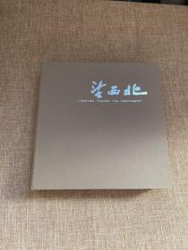 望西北(自然奇观,绚丽风光,神秘古城,名胜古迹 4册合售)盒装 摄影集
