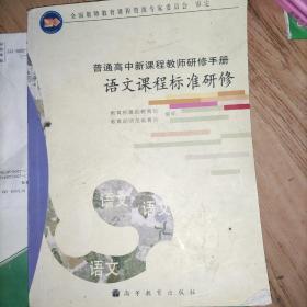 语文课程标准研修