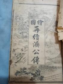 晚清民国绘图再续济公传全部1-4卷。
