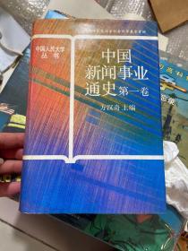 中国新闻事业通史(第一卷) 精装