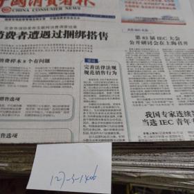 中国消费者报2019.10.28 。