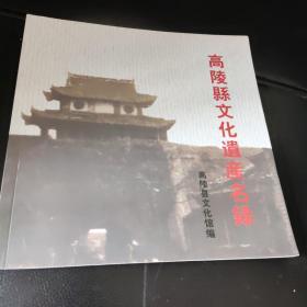 高陵县文化遗产名录