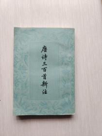 唐诗300首新注(内叶干净,无笔记,划线)