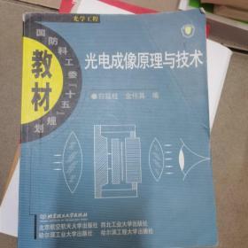 """国防科工委""""十五""""规划教材·光学工程:光电成像原理与技术"""