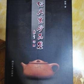 经典紫砂品鉴