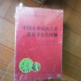 中国农业病虫草害新技术原色图解第一卷上中下(附光盘)