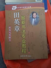 田英章最新书法专业教程:欧体毛笔楷书
