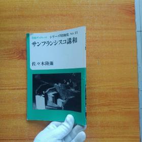 シリーズ昭和史 : No.11 サンフランシスコ讲和  日文原版  大32开【内页干净】