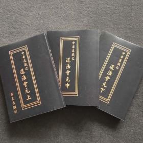 中华道藏之道法会元上中下3册