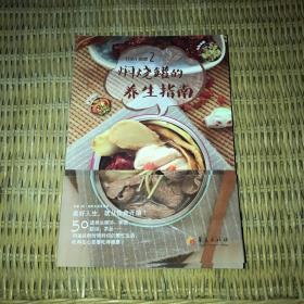 行动小厨房2:焖烧罐的养生指南