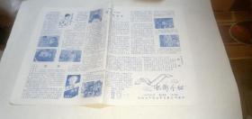 电影介绍一九八0年八月 第十四期(总46期) 河南省平顶山市电影公司编印