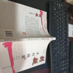 刘越女科精要(轻微霉印不影响使用看图)