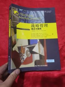 战略管理:概念与案例(第12版) 【工商管理经典译丛】  16开