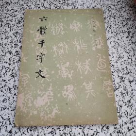 六体千字文(文物出版社)