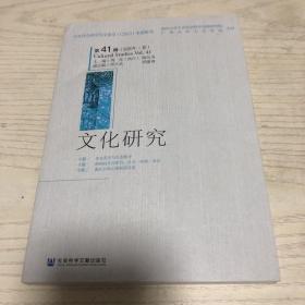 文化研究(第41辑)(2020年·夏)