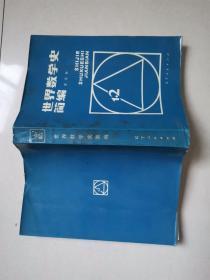 世界数学史简编