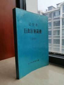 中国各省市政区系列------(辽宁省行政区划简册)---1989年---虒人荣誉珍藏