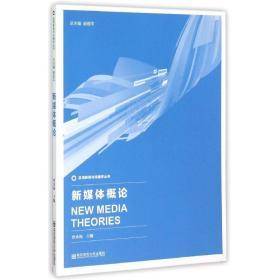 南京师范大学出版社 实用新闻与传播学丛书 新媒体概论/曾来海❤9787565120664✔正版全新图书籍Book❤
