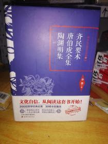 李敖精编:齐民要术·唐伯虎全集·陶渊明集