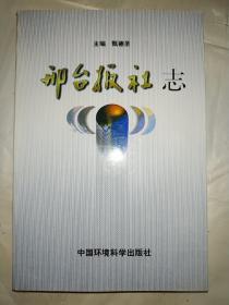 邢台报社志(平装本)
