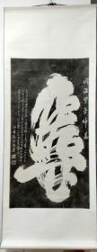 清马德昭旧拓寿字,立轴。画心尺寸98*52.5