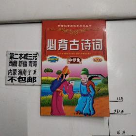 新世纪素质教育阅读丛书;必背古诗词 中学生