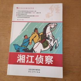中华红色教育连环画:湘江侦察