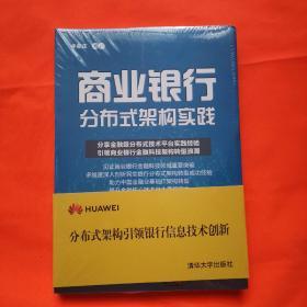 商业银行分布式架构实践