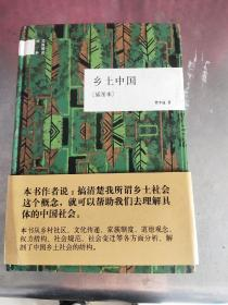 乡土中国插图本-九五品-40元