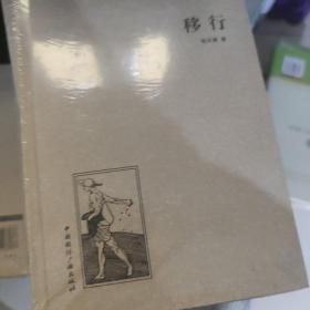 人文阅读与收藏·良友文学丛书:移行