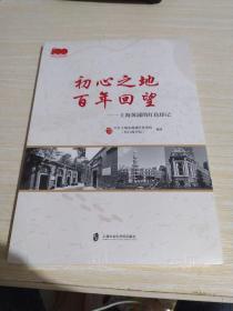 初心之地 百年回望:上海黄浦的红色印记