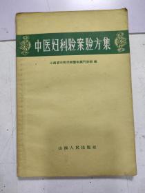 《中医妇科验案验方集》1959年1印