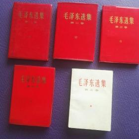 毛泽东选集 五卷全 第一卷第二卷第三卷第四卷第五卷