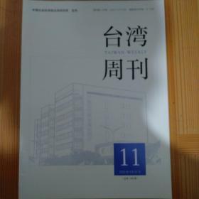 台湾周刊 2020年第11期 总第1368期