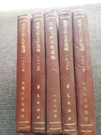 民政工作文件选编5册合售 :1984、1985、1987、1990、1991  【硬精装,干净品如图】